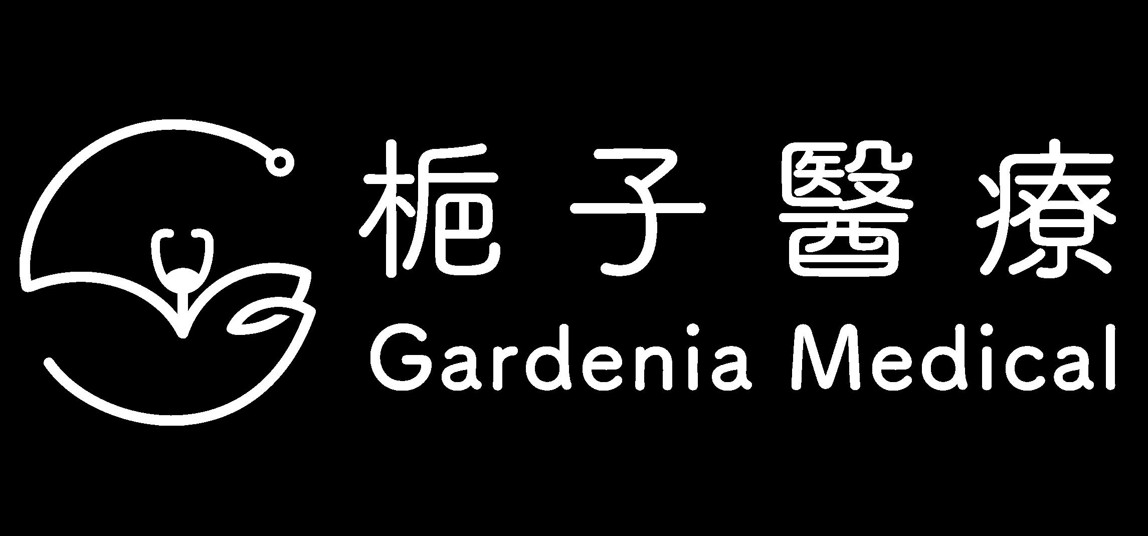Gardenia Medical 梔子醫療